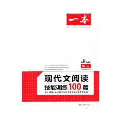 一本现代文阅读技能训练100篇(高二)湖南教育出版社 广东开心教育