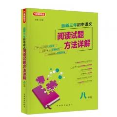 最新三年初中语文阅读试题方法详解(八年级) 华语教学出版社 徐林 新华书店正版图书