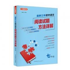 最新三年初中语文阅读试题方法详解(七年级) 华语教学出版社 徐林 新华书店正版图书