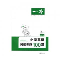 一本·小学英语阅读训练100篇四年级江西人民出版社