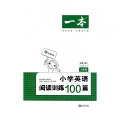 一本·小学英语阅读训练100篇六年级 江西人民出版社
