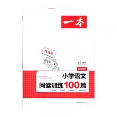 2020 一本*小学生语文阅读训练100分四年级湖南教育出版社广东开心教育