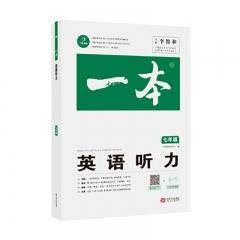 一本英语听力(七年级)湖南教育出版社广东开心教育