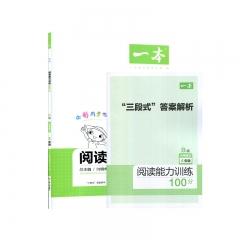 2020 一本*小学语文阅读能力训练100分四年级B版江西人民出版社