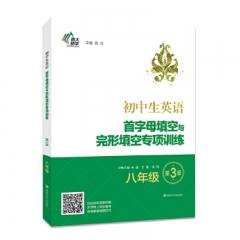 初中生英语首字母填空与完形填空专项训练:八年级 南京大学出版社 黄侃 新华书店正版图书