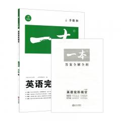 一本·英语完形填空(八年级)江西人民出版社
