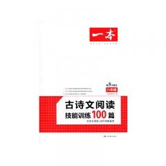 2020 一本*古诗文阅读技能训练100篇(八年级)湖南教育出版社