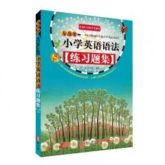 无敌小学英语语法练习题集New 外文出版社 李洁 许文妍 新华书店正版图书