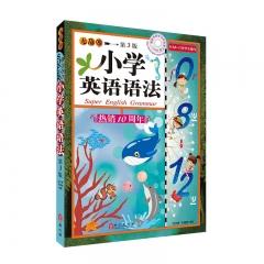 无敌小学英语语法(第3版) 外文出版社 许文妍 于湘怡 新华书店正版图书