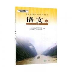 JC 20春语文必修2(含磁带) 人民教育出版社 新华书店正版图书 课本教科书