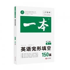 一本英语完形填空(高二)湖南教育出版社广东开心教育