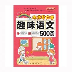 趣味语文500条 华语教学出版社 新华书店正版图书