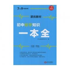 知识一本全.初中数学(新华) 江西人民出版社 开心教育研究中心