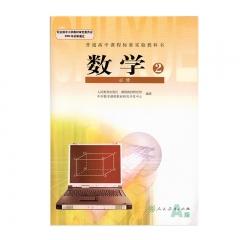 JC 数学2(刘绍学主编)(必修2)19Q 新华书店正版图书 课本教科书