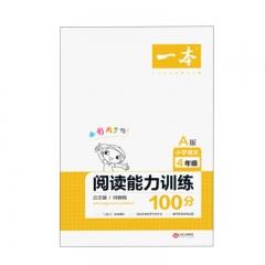 开心 2021一本·小学语文阅读能力训练100分四年级A版(上册) 江西人民出版社