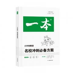 一本名校冲刺方案英语湖南教育出版社广东开心教育