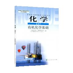 JC 化学·有机化学基础(选修5) 课本教科书新华书店正版图书