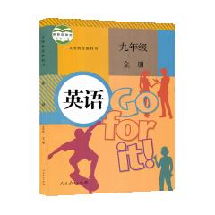 JC教科书英语九年级(全一册) 人民教育出版社 义务教育教科书新华书店正版图书