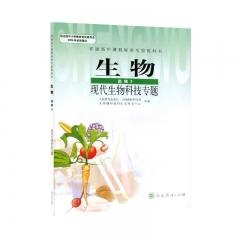 JC 生物·现代生物科技专题(选修3) 课本教科书新华书店正版图书