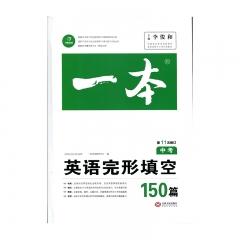 一本·英语完形填空(中考)江西人民出版社