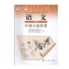 JC 语文·中国小说欣赏(选修模块)19Q 课本教科书新华书店正版图书