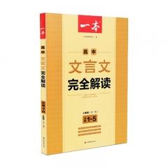 2020一本高中文言文解读(人教版全一册必修1-5)湖南教育出版社广东开心教育