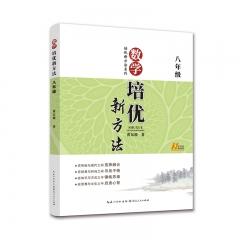 数学培优竞赛新方法·八年级 湖北人民出版社 黄东坡