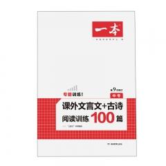 2021 一本·课外文言文+古诗阅读训练100篇(中考) 湖南教育出版社