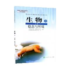 JC生物(必修3)稳态与环境 课本教科书新华书店正版图书