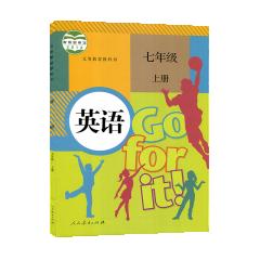 JC教科书英语七年级上册 人民教育出版社 义务教育教科书新华书店正版图书