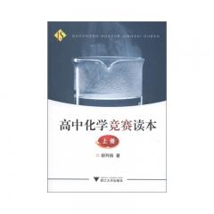 高中化学竞赛读本(上册)浙江大学出版社 胡列扬