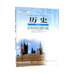 JC历史·近代社会的民主思想与实践(选修2) 课本教科书新华书店正版图书
