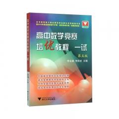 高中数学竞赛培优教程(一试第5版)浙江大学出版社 李名德,李胜宏