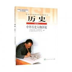 JC历史·中外历史人物评说(选修4) 课本教科书新华书店正版图书