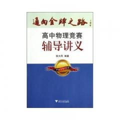 高中物理竞赛辅导讲义(通向金牌之路)浙江大学出版社 张大同