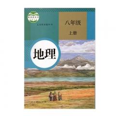 JC 19Q 课标教科书 地理八年级上册 新华书店正版图书 义务教育教科书