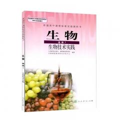 JC 生物·生物技术实践(选修1) 课本教科书新华书店正版图书