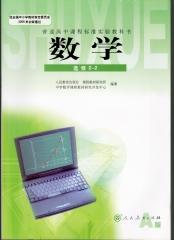 JC普通高中课程标准实验教科书数学·选修2-2A版 课本教科书新华书店正版图书