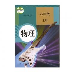 JC 课标教科书 物理八年级上册19Q 新华书店正版图书 义务教育教科书