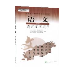 JC语文·语言文字应用(选修模块) 课本教科书新华书店正版图书