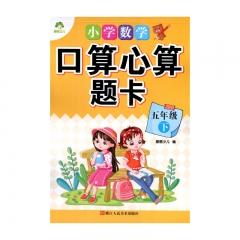 小学数学口算心算题卡(人教版)五年级下册 浙江人民美术出版社