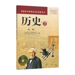 JC历史2(必修2) 课本教科书新华书店正版图书