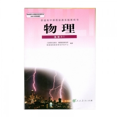 JC 物理·(选修3-1)19Q 新华书店正版图书 课本教科书