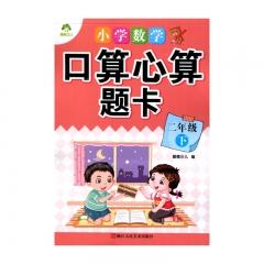 小学数学口算心算题卡(人教版) 二年级下册 浙江人民美术出版社