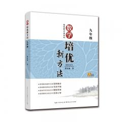 数学培优竞赛新方法·九年级 湖北人民出版社 黄东坡