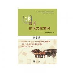 一本书备考古代文化常识(高考版)中华书局中华书局编辑部新华书店正版图书