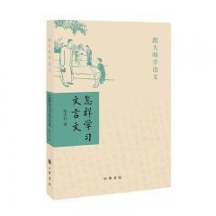 怎样学习文言文--跟大师学语文 中华书局 张中行新华书店 正版图书