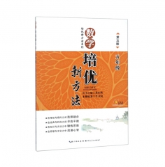 小学数学培优竞赛新方法(五年级) 湖北人民出版社 李卫国