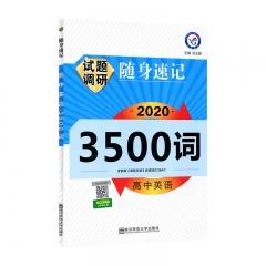2020-2021年试题调研随身速记 高中英语3500词 南京师范大学出版社杜志建新华书店正版图书