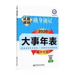 2020-2021年试题调研随身速记 高中历史大事年表 南京师范大学出版社杜志建新华书店正版图书